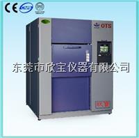 东莞二箱式冷热冲击试验箱 XB-OTS-150D-C