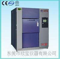 溫度衝擊箱 XB-OTS-50