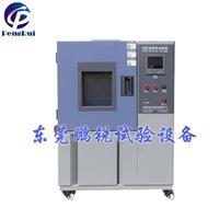 可程式高低温试验箱、高低温交变试验箱厂家