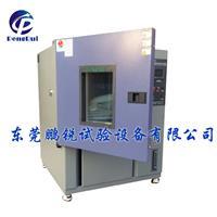 高温高湿试验箱_可程式恒温恒湿箱