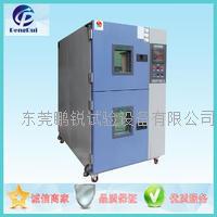 冷热冲击试验箱生产厂家_温度冲击试验机 PRTS-200