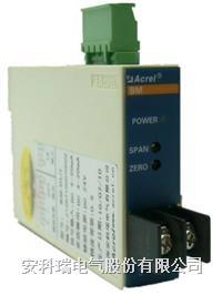 安科瑞BM-TC/I、BM-TC/V热电偶输入温度隔离器