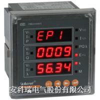 安科瑞ACR200E/M2 二路4-20mA模拟量输出三相四象限电能表