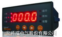 安科瑞ARD2-25A/SR带时间记录功能电动机保护器 ARD2-25A/SR