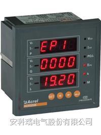安科瑞ACR320E三相四象限节能计量管理仪表 ACR320E