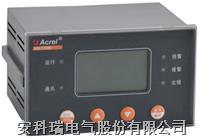 安科瑞AIM-T200A绝缘监测仪 AIM-T200A