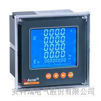 安科瑞ACR320EL/2M 二路4-20mA输出 三相网络电力仪表 ACR320EL/2M