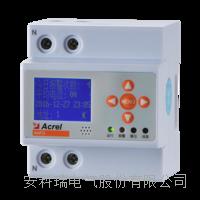 安科瑞AAFD-16L 故障电弧探测器 液晶显示 AAFD-16L