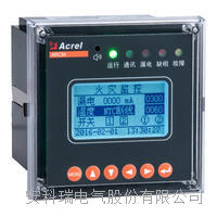 安科瑞ARCM200L-J8 电气火灾监控探测器 ARCM200L-J8
