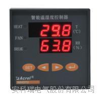 安科瑞WHD72-11/C 带RS485通讯 智能型温湿度控制器 WHD72-11/C
