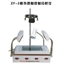 ZF-3紫外射反射分析仪 ZF-3