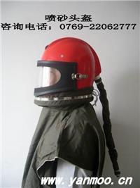 打砂头盔 喷砂帽 喷砂面罩