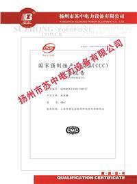 封闭母线槽CCC认证
