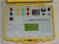 变压器低电压负载阻抗测试仪