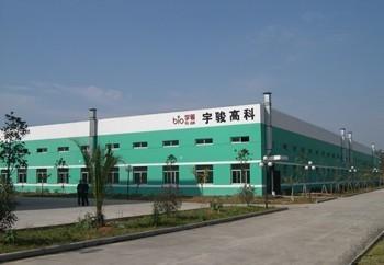 江西宇骏生物工程有限公司