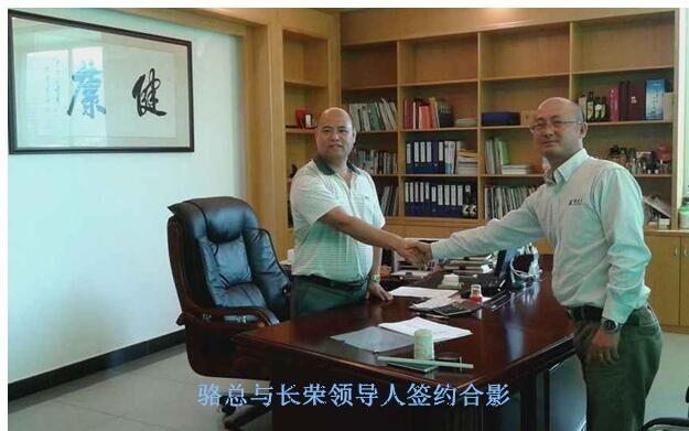 广东长荣林业发展股份有限公司