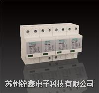 一级+二级+三级限压型电涌保护器