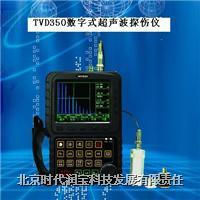 数字超声波探伤仪 TVD500