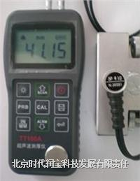 手持式超声波测厚仪 TT100A