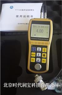 TT130高精度超声波测厚仪 TT130