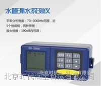 SD-2000水管漏水探测仪 SD-2000