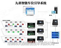 智能车位引导系统 JDC