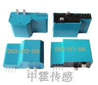 CHCS-HY闭环系列双环高精度霍尔电流传感器