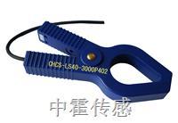 CHCS-LS40系列钳口式电流探头