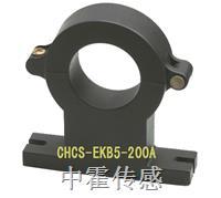 CHCS-EKB5系列霍尔电流传感器