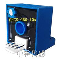 CHCS-GB5系列闭环霍尔电流传感器 CHCS-GB5