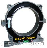 CHCS-EKL开口式霍尔电流传感器
