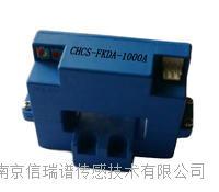CHCS-FKDA系列霍尔交流电流传感器