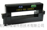 CHCS-KE系列开口式霍尔电流传感器