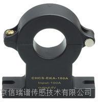 CHCS-EKA系列澳门新浦京8455com官网电流传感器