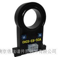 CHCS-EB系列汽车用霍尔电流传感器