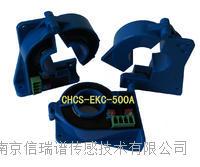 CHCS-EKC系列电流传感器