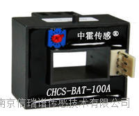 CHCS-BAT系列高精度闭环霍尔电流传感器