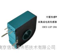 CHCS-LSP系列高集成电流传感器