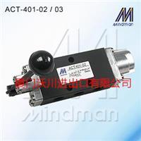 MINDMAN手动阀ACT-401-02、ACT-401-03台湾金器 ACT-401-02、ACT-401-03