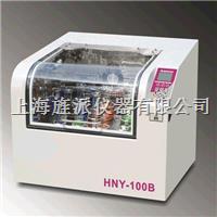 台式恒温培养摇床 HNY-100B