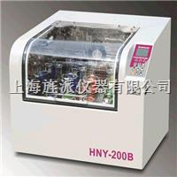恒温培养摇床 HNY-200B