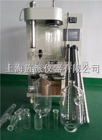 小型实验室喷雾干燥仪 Jipad-2000ML