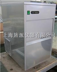 广州Mini-20雪花制冰机 Mini-20