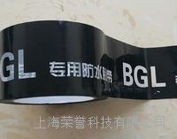 BGL防水胶带