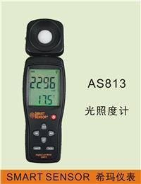 一体式照度计AS813 希玛光照度仪 AS-813 AS813