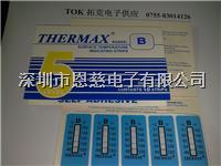 温度试纸5格B型,温度纸,热敏试纸,测温纸,英国TMC测温纸 5格B