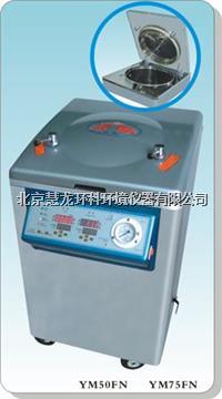 YM75FN立式压力蒸汽灭菌器 YM75FN