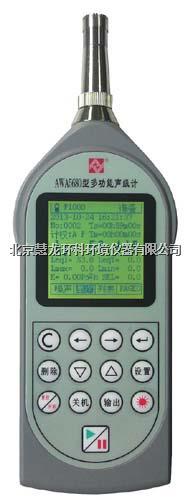 AWA5680型多功能声级计 AWA5680型
