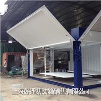 飞翼集装箱 6米12米