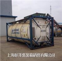 二手油罐集装箱 6米